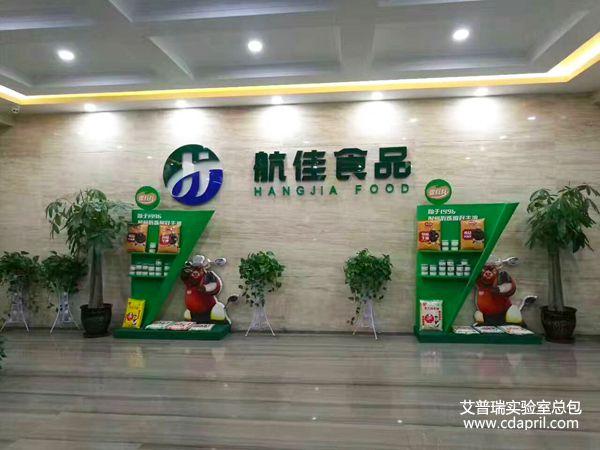 广汉市航佳食品有限公司