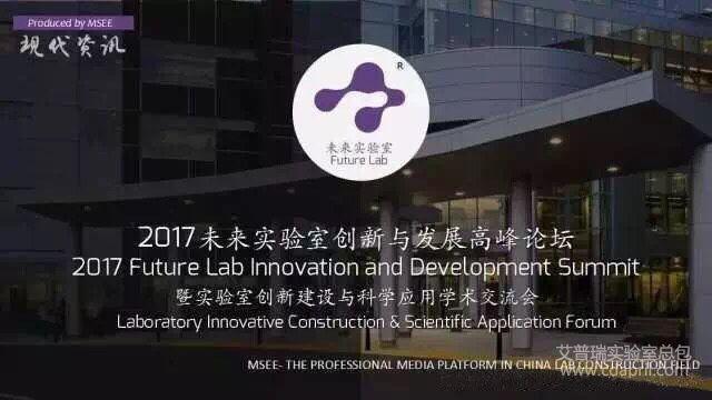 视野|在国际学术交流中,探讨现代实验室设计、建设科学发展之路