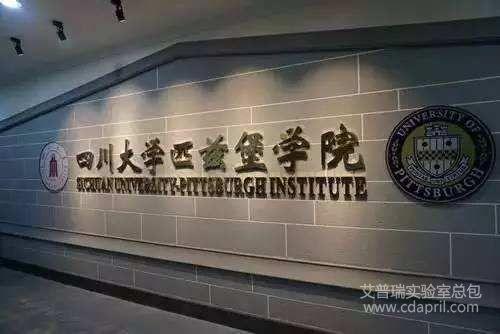 四川大学匹兹堡学院实验室建设www.cdapril.com