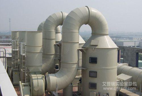实验室环境控制工程