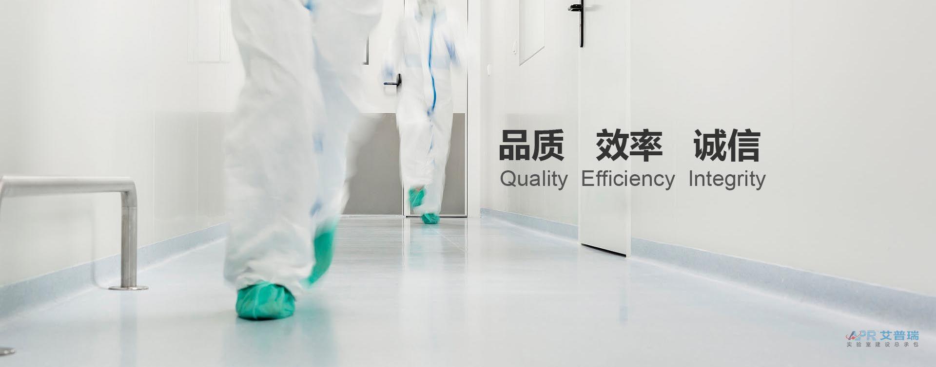艾普瑞——成都实验室装修公司网站幻灯片4