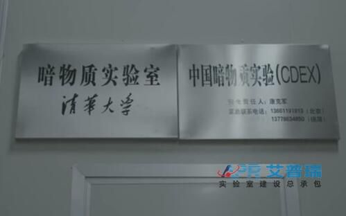 世界最深的极深地下实验室——中国锦屏地下实验室