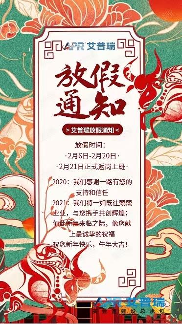 艾普瑞公司2021年春节放假通知